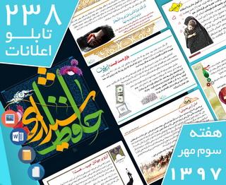 دانلود فایلهای بسته آمادهچاپ و نصب  238 تابلو اعلانات مسجدنما، هفته سوم مهر ۱۳۹۷