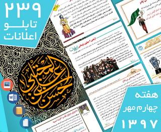 دانلود فایلهای بسته آمادهچاپ و نصب  239 تابلو اعلانات مسجدنما، هفته چهارم مهر ۱۳۹۷