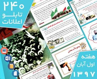 دانلود فایلهای بسته آمادهچاپ و نصب  240 تابلو اعلانات مسجدنما، هفته اول آبان ۱۳۹۷