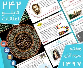 دانلود فایلهای بسته آمادهچاپ و نصب ۲۴۲  تابلو اعلانات مسجدنما، هفته سوم آبان ۱۳۹۷