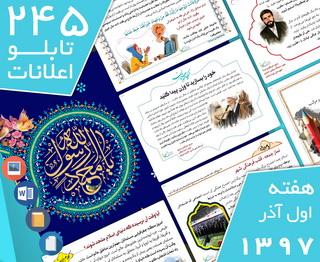دانلود فایلهای بسته آمادهچاپ و نصب 245  تابلو اعلانات مسجدنما، هفته اول آذر ۱۳۹۷
