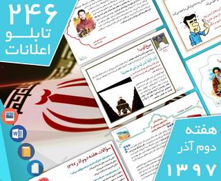 دانلود فایلهای بسته آمادهچاپ و نصب 246 تابلو اعلانات مسجدنما، هفته دوم آذر ۱۳۹۷