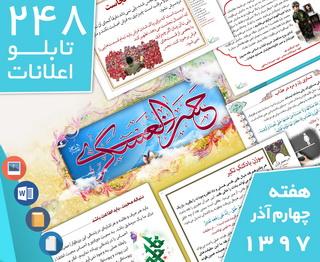 دانلود فایلهای بسته آمادهچاپ و نصب 24۸  تابلو اعلانات مسجدنما، هفته چهارم آذر ۱۳۹۷