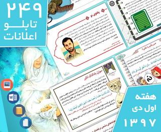 دانلود فایلهای بسته آمادهچاپ و نصب  ۲۴۹  تابلو اعلانات مسجدنما، هفته اول دی ۱۳۹۷