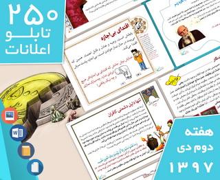 دانلود فایلهای بسته آمادهچاپ و نصب  ۲۵۰  تابلو اعلانات مسجدنما، هفته دوم دی ۱۳۹۷