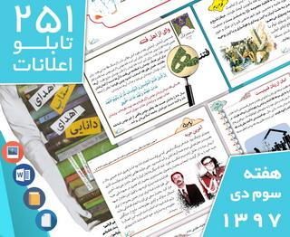دانلود فایلهای بسته آمادهچاپ و نصب  251 تابلو اعلانات مسجدنما، هفته سوم دی ۱۳۹۷