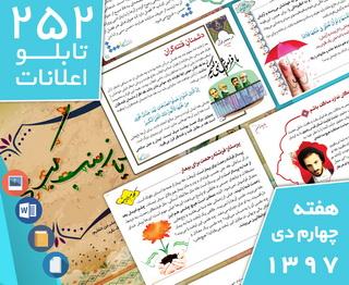 دانلود فایلهای بسته آمادهچاپ و نصب  252 تابلو اعلانات مسجدنما، هفته چهارم دی ۱۳۹۷