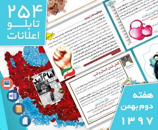 دانلود فایلهای بسته آمادهچاپ و نصب  254 تابلو اعلانات مسجدنما، هفته دوم بهمن ۱۳۹۷