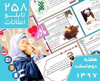 دانلود فایلهای بسته آمادهچاپ و نصب  258 تابلو اعلانات مسجدنما، هفته دوم اسفند ۱۳۹۷