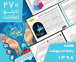 دانلود فایلهای بسته آمادهچاپ و نصب  270 تابلو اعلانات مسجدنما، هفته پنجم اردیبهشت ۱۳۹۸
