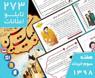 دانلود فایلهای بسته آمادهچاپ و نصب ۲۷۳ تابلو اعلانات مسجدنما، هفته سوم خرداد ۱۳۹۸