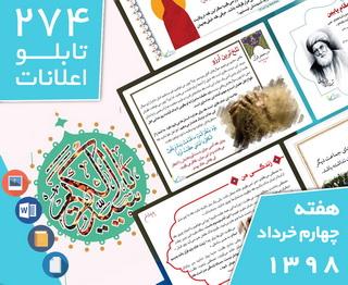 دانلود فایلهای بسته آمادهچاپ و نصب274 تابلو اعلانات مسجدنما، هفته چهارم خرداد ۱۳۹۸