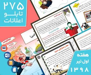 دانلود فایلهای بسته آمادهچاپ و نصب 275 تابلو اعلانات مسجدنما، هفته اول تیر ۱۳۹۸