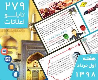 دانلود فایلهای بسته آمادهچاپ و نصب  ۲۷۹ تابلو اعلانات مسجدنما، هفته اول مرداد ۱۳۹۸