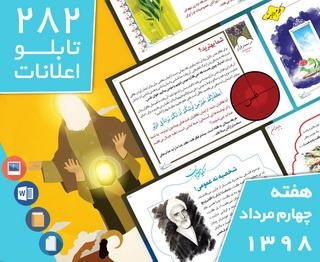 دانلود فایلهای بسته آمادهچاپ و نصب  ۲۸۲  تابلو اعلانات مسجدنما، هفته چهارم مرداد ۱۳۹۸