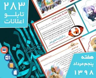 دانلود فایلهای بسته آمادهچاپ و نصب  ۲۸۳  تابلو اعلانات مسجدنما، هفته پنجم مرداد ۱۳۹۸