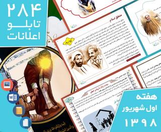 دانلود فایلهای بسته آمادهچاپ و نصب  284  تابلو اعلانات مسجدنما، هفته اول شهریور ۱۳۹۸