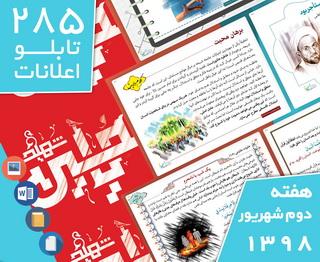 دانلود فایلهای بسته آمادهچاپ و نصب  28۵  تابلو اعلانات مسجدنما، هفته دوم شهریور ۱۳۹۸