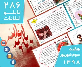 دانلود فایلهای بسته آمادهچاپ و نصب  286  تابلو اعلانات مسجدنما، هفته سوم شهریور ۱۳۹۸