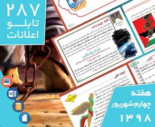 دانلود فایلهای بسته آمادهچاپ و نصب 287 تابلو اعلانات مسجدنما، هفته چهارم شهریور ۱۳۹۸