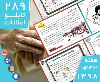 دانلود فایلهای بسته آمادهچاپ و نصب 289 تابلو اعلانات مسجدنما، هفته دوم مهر ۱۳۹۸