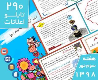 دانلود فایلهای بسته آمادهچاپ و نصب 290 تابلو اعلانات مسجدنما، هفته سوم مهر ۱۳۹۸