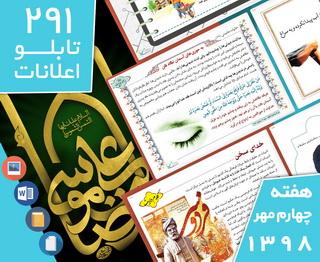 دانلود فایلهای بسته آمادهچاپ و نصب 291 تابلو اعلانات مسجدنما، هفته چهارم مهر ۱۳۹۸