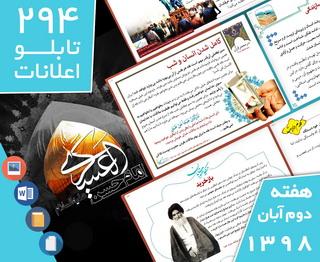 دانلود فایلهای بسته آمادهچاپ و نصب ۲۹۴ تابلو اعلانات مسجدنما، هفته دوم آبان  ۱۳۹۸