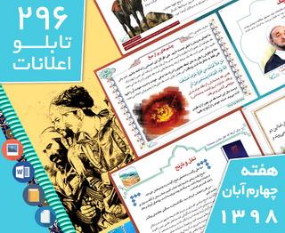 دانلود فایلهای بسته آمادهچاپ و نصب 296 تابلو اعلانات مسجدنما، هفته چهارم آبان  ۱۳۹۸