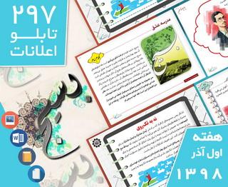 دانلود فایلهای بسته آمادهچاپ و نصب 297 تابلو اعلانات مسجدنما، هفته اول آذر  ۱۳۹۸