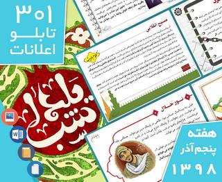 دانلود فایلهای بسته آمادهچاپ و نصب ۳۰۱ تابلو اعلانات مسجدنما، هفته اول دی ۱۳۹۸ (۳۰ آذر تا ۶ دی ۱۳۹۸)