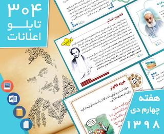 دانلود فایلهای بسته آمادهچاپ و نصب 304 تابلو اعلانات مسجدنما، هفته چهارم دی ۱۳۹۸