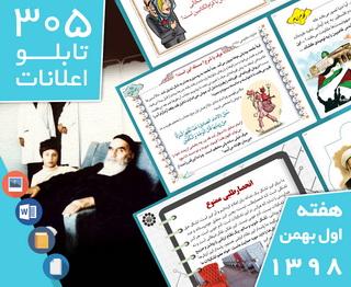 دانلود فایلهای بسته آمادهچاپ و نصب 30۵ تابلو اعلانات مسجدنما، هفته اول بهمن ۱۳۹۸