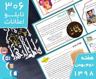 دانلود فایلهای بسته آمادهچاپ و نصب 30۶ تابلو اعلانات مسجدنما، هفته دوم بهمن ۱۳۹۸