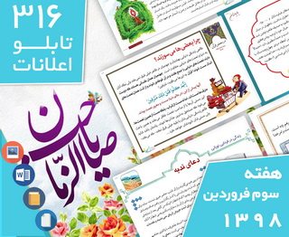 دانلود فایلهای بسته آمادهچاپ و نصب 31۶ تابلو اعلانات مسجدنما، هفته اول فروردین 1399