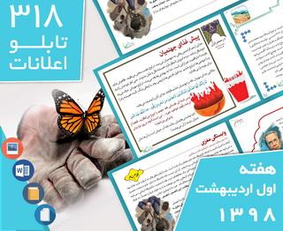 دانلود فایلهای بسته آمادهچاپ و نصب 318 تابلو اعلانات مسجدنما، هفته اول اردیبهشت 1399