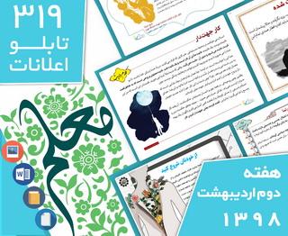 دانلود فایلهای بسته آمادهچاپ و نصب 319 تابلو اعلانات مسجدنما، هفته دوم اردیبهشت 1399