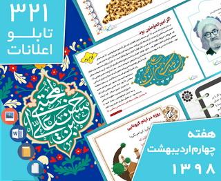 دانلود فایلهای بسته آمادهچاپ و نصب321 تابلو اعلانات مسجدنما، هفته چهارم اردیبهشت 1399