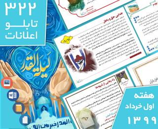دانلود فایلهای بسته آمادهچاپ و نصب322 تابلو اعلانات مسجدنما، هفته اول خرداد 1399