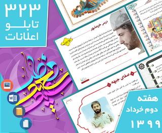 دانلود فایلهای بسته آمادهچاپ و نصب 323 تابلو اعلانات مسجدنما، هفته دوم خرداد 1399