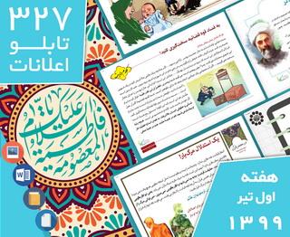 دانلود فایلهای بسته آمادهچاپ و نصب 327 تابلو اعلانات مسجدنما، هفته اول تیر 1399