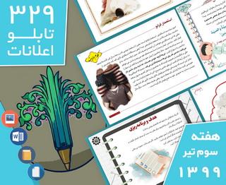 دانلود فایلهای بسته آمادهچاپ و نصب 329 تابلو اعلانات مسجدنما، هفته سوم  تیر 1399