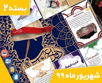دانلود فایلهای بسته آمادهچاپ و نصب تابلو اعلانات ماهانه مسجدنما  شماره دو شهریور ماه ۱۳۹۹