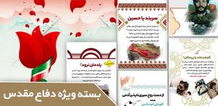 بسته ویژه مسجدنما به مناسبت هفته دفاع مقدس