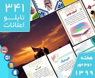 دانلود فایلهای بسته آمادهچاپ و نصب 341  تابلو اعلانات مسجدنما هفته دوم مهر ۱۳۹۹