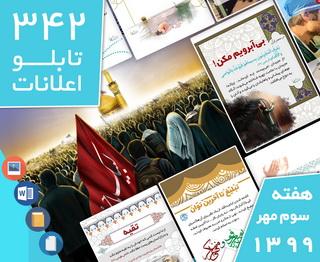 دانلود فایلهای بسته آمادهچاپ و نصب 342 تابلو اعلانات مسجدنما هفته سوم مهر ۱۳۹۹