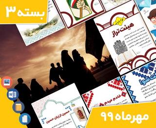 دانلود فایلهای بسته آمادهچاپ و نصب تابلو اعلانات مسجدنما مهر ۱۳۹۹