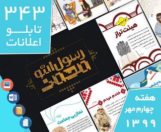 دانلود فایلهای بسته آمادهچاپ و نصب 343 تابلو اعلانات مسجدنما هفته چهارم مهر ۱۳۹۹