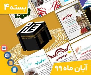 دانلود فایلهای بسته آمادهچاپ و نصب تابلو اعلانات مسجدنما  آبان  ۱۳۹۹