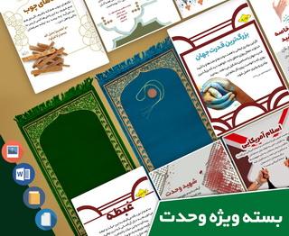 بسته ویژه مسجدنما به مناسبت هفته وحدت    ۱۳۹۹